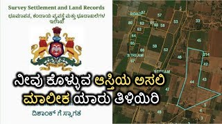 ಕರ್ನಾಟಕದ ಯಾವುದೇ ಜಾಗದ ಸರ್ವ್ ನಂಬರ್ ಪಡೆಯಿರಿ | Survey and land records in Dishaank App |Kannada video
