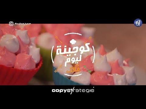 Coujina Lyoum - Ep33 : Cupcake . Ain sbanyoureya