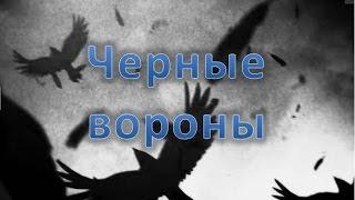 Аниме клип ***Черные вороны***