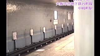 【鉄道懐古】大阪市営地下鉄谷町線中崎町駅懐古映像