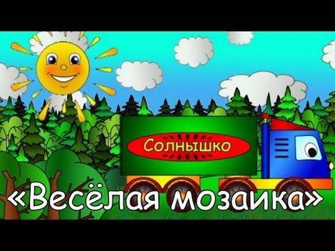 Мамино солнышко - Весёлая мозаика- Грузовик