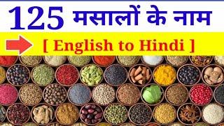 125 Masala Name / 125 Spice Name / All Masala Naam in English / All masala naam in Hindi