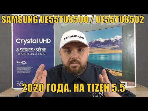 ТЕЛЕВИЗОР SAMSUNG UE55TU8500 / UE55TU8502 2020 ГОДА. НА TIZEN 5.5 - РАСПАКОВКА, ОБЗОР И ТЕСТЫ
