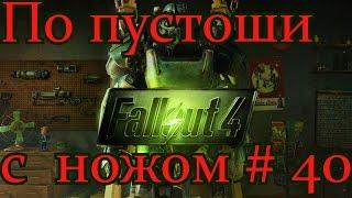 Fallout 4. По пустоши с ножом. 40 Прайм