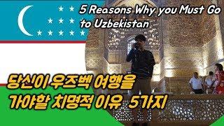 당신이 우즈베키스탄 여행을 가야할 치명적 이유 5가지 …