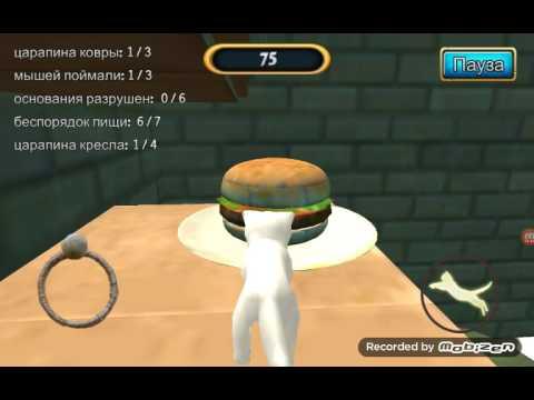Скачать Игру Кэт Симулятор - фото 8