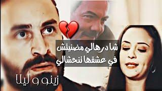 زينو و ليلا اولاد الحلال  أغنية شاب سهيل صغير شادرهالي  💔