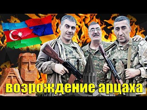 Русские поплатятся за Шуши и остальное: победы Армян еще впереди