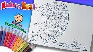 Маша и медведь - Новогоднее Чудо Раскраски Для Детей  Раскраска Маша Снегурочка