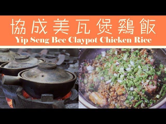 ?????????????Yip Seng Bee Claypot Chicken Rice Bidor Malaysia