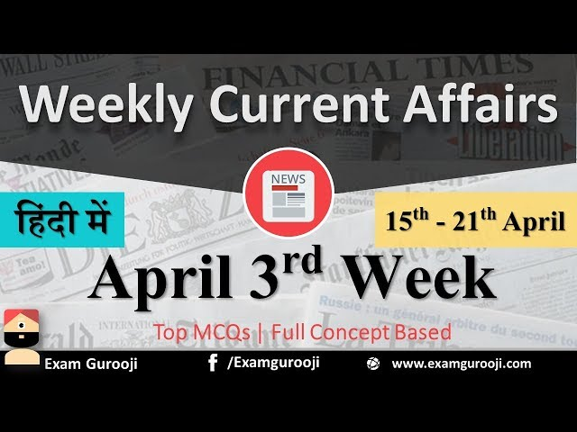 April 3rd Week Current Affairs - 15 to 21 April 2018 - MPPSC, UPPSC, IBPS, SBI,Clerk,Police, SSC CGL