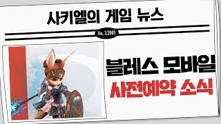 블레스 모바일 사전예약 소식 - MMORPG / 모바일…