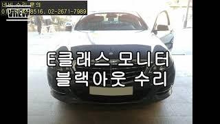 [솔라룩스TV] w212 E클래스 후기형 4500CE …