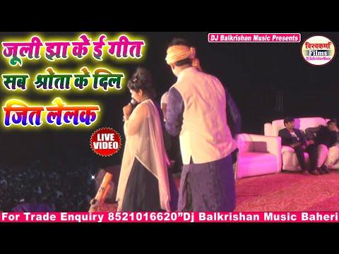 juli-jha-new-video-~-chhaura-kate-aahuriya-anhariya-me-#juli_jha-के-ई-गीत-सब-श्रोता-के-दिल-जित-लेलक