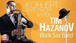 TIM HAZANOV & BLACK SAX BAND ✪ ДЖАЗОВЫЙ КОНЦЕРТ В УЮТНОМ КЛУБЕ ✪ КРАСИВЫЕ ДЖАЗОВЫЕ КОМПОЗИЦИИ