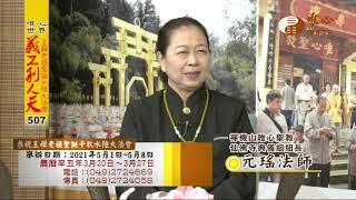 【水陸法會義工利人天507】| WXTV唯心電視台