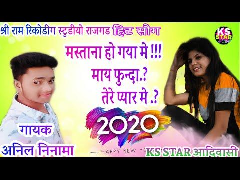 New Songh Anil Ninama Mastana Ho Gaya मस्ताना हो गया माय फुन्दा तेरे प्यार मे आदिवासी टिमली सौग 2020