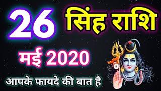 Singh Rashi 26 May 2020    Aaj ka Singh Rashifal   सिंह राशि 26 मई
