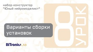 Урок 8. Варианты сборки установок с использованием модуля ЭМГ/ЭКГ BiTronics Lab