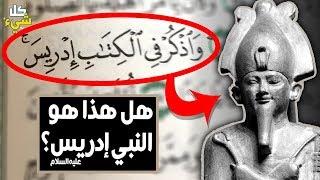 هل إدريس عليه السلام هو الإله المصري أوزوريس الذي عبده المصريين القدماء؟