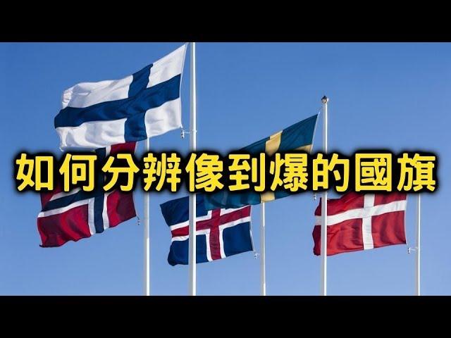 救命啊!這麼多國旗要怎麼記才好~~~ (Part.1)