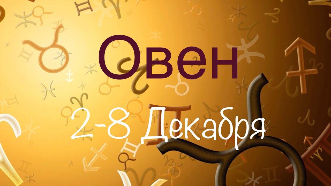 Овен. Таро-прогноз со 2-8 Декабря 2019 года ♈️ Tarot horoscope