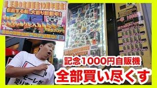10周年記念1000円自販機完売させたら奇跡が起こった!!
