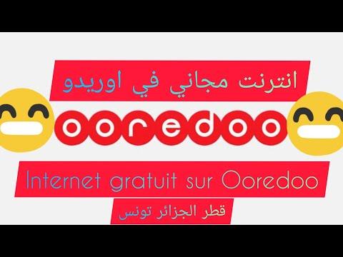 انترنت مجاني في اوريدو 2019 Internet Gratuit Sur Ooredoo