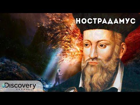 Правда о Нострадамусе | Документальный фильм Discovery