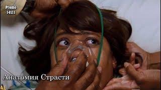 Анатомия страсти 14 сезон 11 серия - Промо с русскими субтитрами // Grey's Anatomy 14x11 Promo