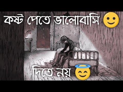 কষ�ট পেতে ভালোবাসি, দিতে নয় | Bengali Depression Audio Quote - Adho Diary