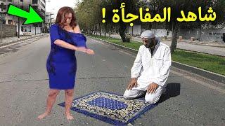 امرأه رأت شخص مسلم يصلي في الشارع انظروا ماذا فعلت امامه !؟ ردة فعلة صدمت الملايين !!