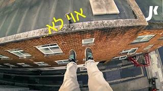כמעט נפלתי מגג?? | עושים פארקור פרק 1