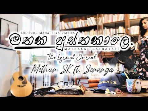 Download Methun SK -  Mathaka Pusthakale (මතක පුස්තකාලෙ) ft. Senanga Dissanayake [Official Video 2019]