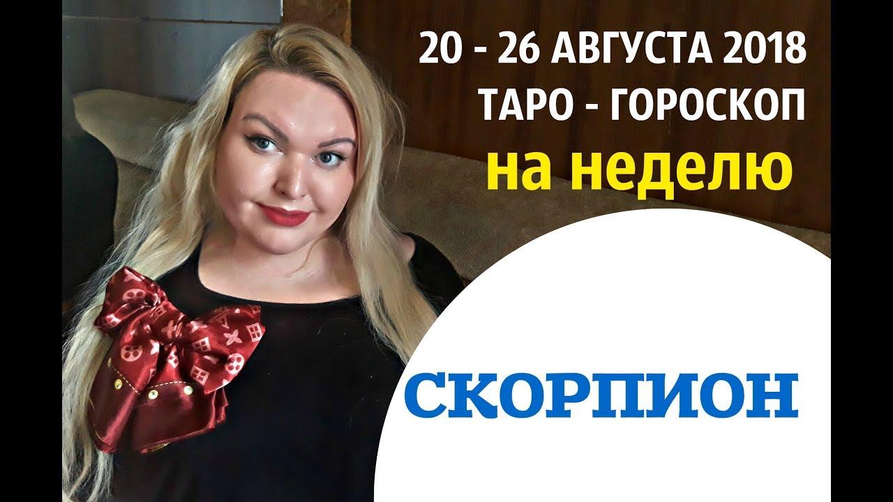 Гороскоп для СКОРПИОНА на НЕДЕЛЮ с 20 — 26 АВГУСТА 2018 г. от ДАРЬИ ЦЕЛЬМЕР