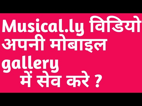 How to Save Musical.ly video to Gallery or Camera Role in Hindi