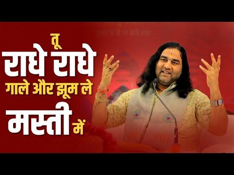 Tu Radhe Radhe Gale - Full HD Superhit Krishna Bhajan 2015 || Shri Devkinandan Thakurji