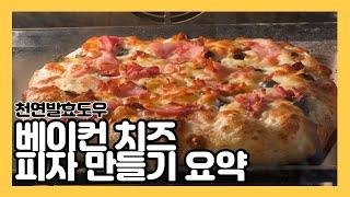 천연 발효 도우 베이컨 치즈 피자 만들기 요약! fea…