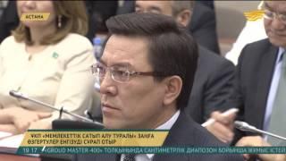 ҰКП «Мемлекеттік сатып алу туралы» заңға өзгерістер енгізуді сұрап отыр