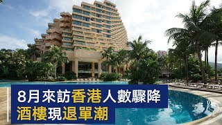 八月访港人数急跌约四成 酒楼出现取消订单潮 | CCTV