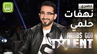 اطرف نهفات حلمي في اولى حلقات الموسم السادس من Arabs Got Talent