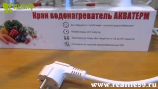 Универсальный экономичный электрический водонагреватель
