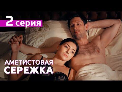 АМЕТИСТОВАЯ СЕРЕЖКА. Серия 2