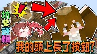【巧克力】『Illogical Minecraft:坑爹邏輯』 - 我的頭上長了按鈕? || Minecraft thumbnail