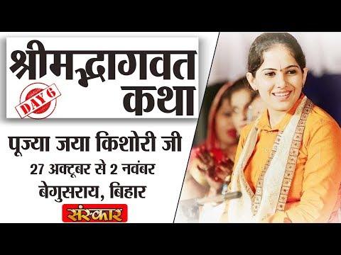 Shrimad Bhagwat Katha By PP. Jaya Kishori Ji - 1 November | Begusarai | Day 6
