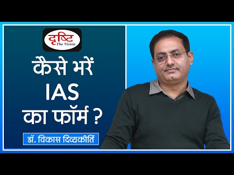 How To Fill IAS Form?