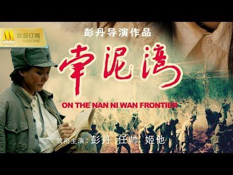【1080P Chi-Eng SUB】《南泥湾/On The Nan Ni Wan Frontier》八路军三五九旅创造生命奇迹的真实而悲壮的故事( 彭丹 / 任帅 / 姬他)