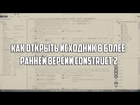 construct 2 туториалы