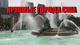 Крупные города США глазами Русских.часть 3 Что изменилось в Америке и, в частности, в Филаделфии