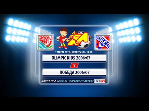 01.03/14:50. Победа 2006/07 -  Olympic Kids 2006/07  + Highlights. ДЛФЛ/ЗИМА 2019/2020